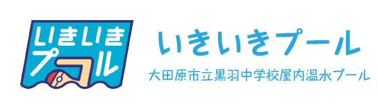 【第1期】小学生水泳教室(土曜日 )黒羽